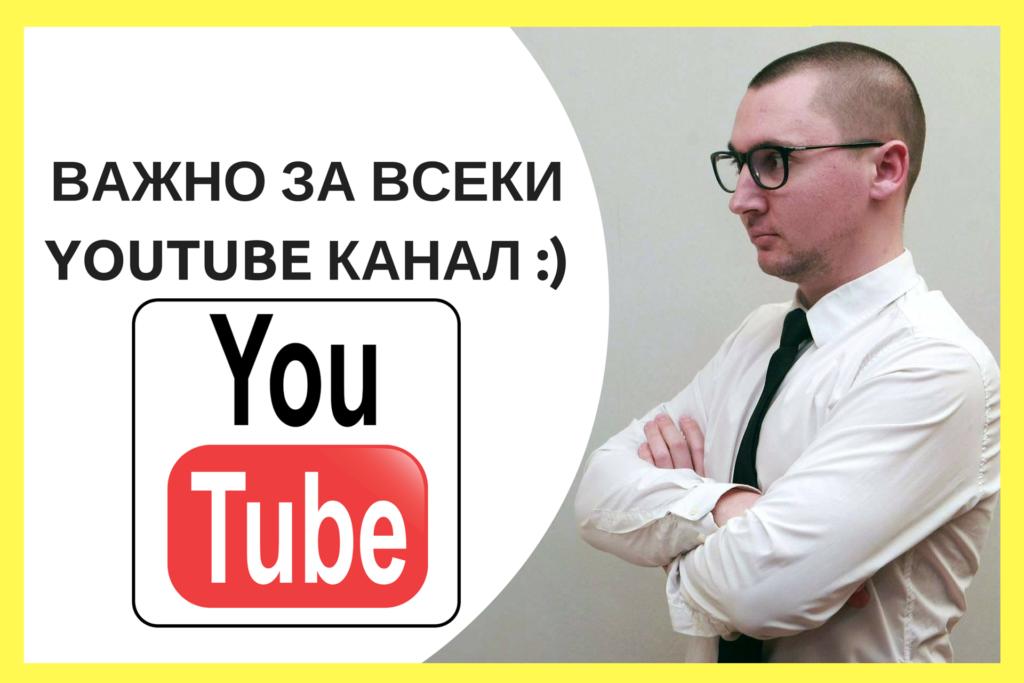 Важно за всеки YouTube канал