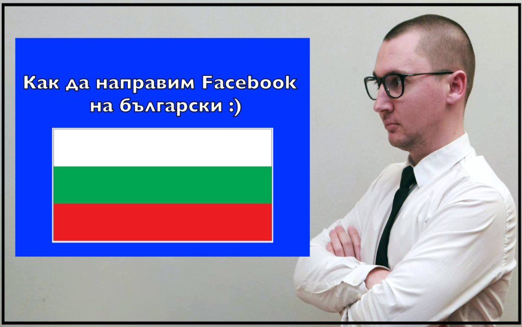 Как да направим Facebook на български език