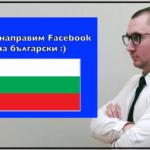 фейсбук на български