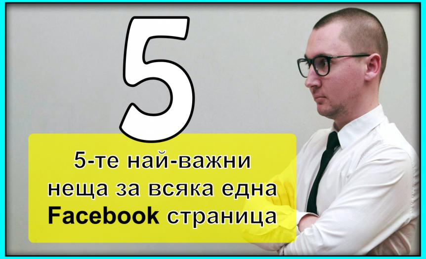 важно за всяка една фейсбук страница