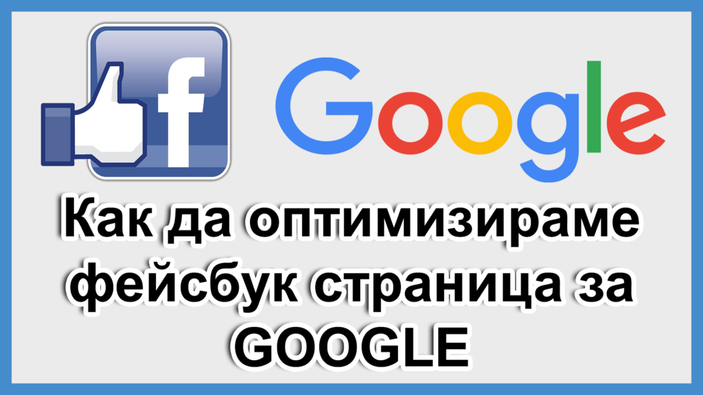оптимизация на фейбсук страница
