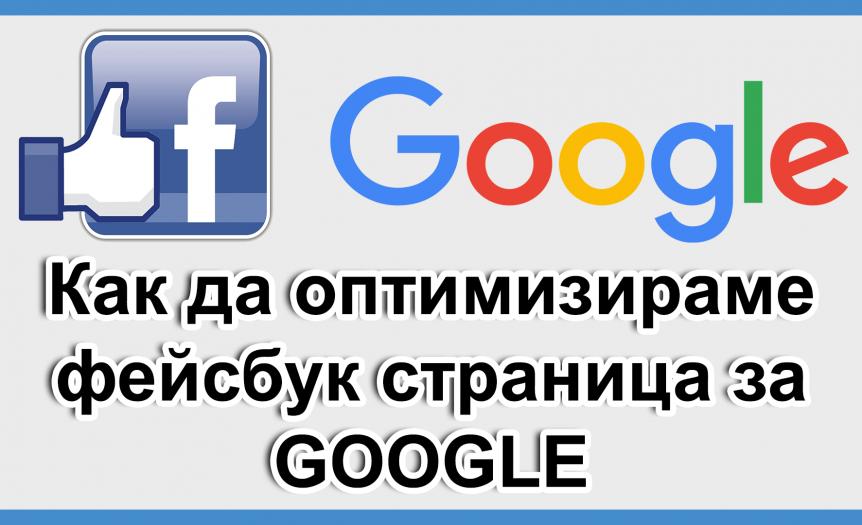 google оптимизация на фейсбук страница