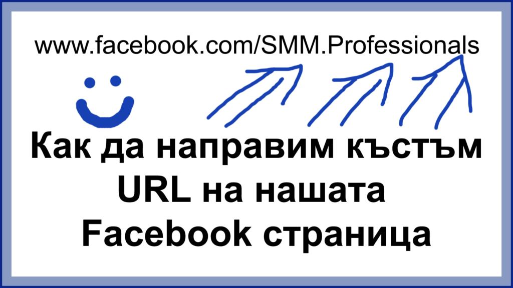 фейсбум страница реклама