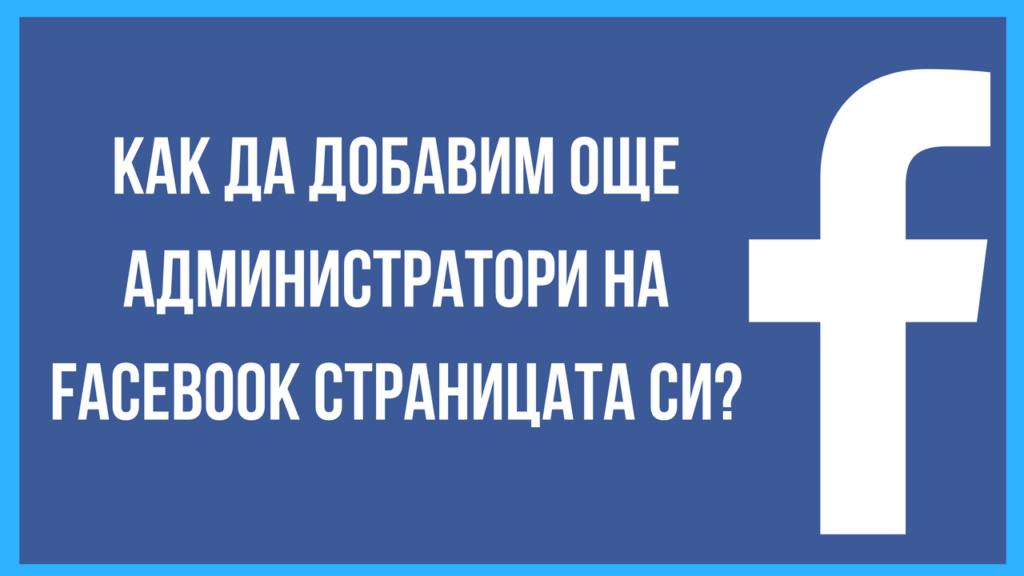 администриране на фейсбук страница