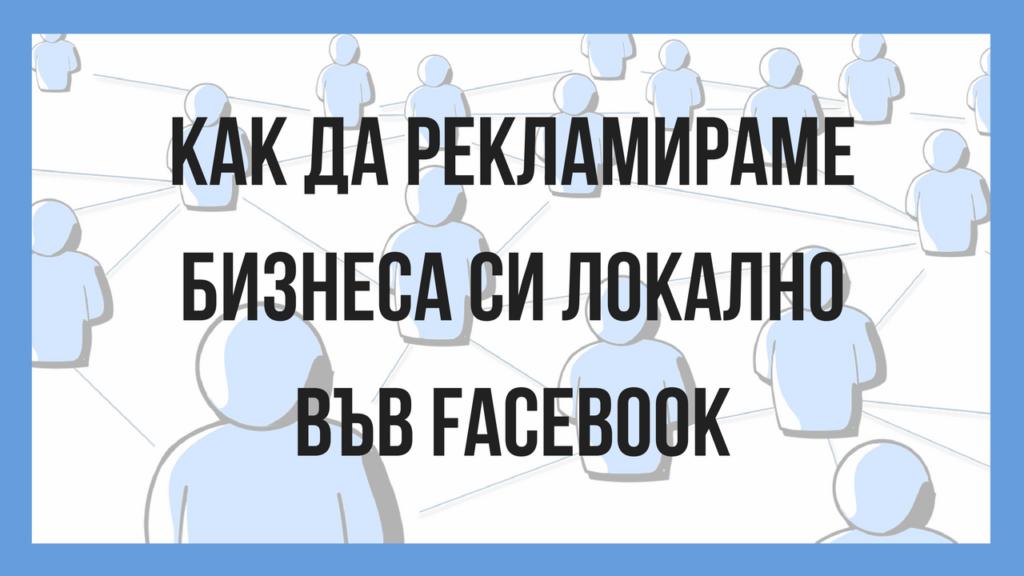 как да рекламираме бизнеса си локално във фейсбу