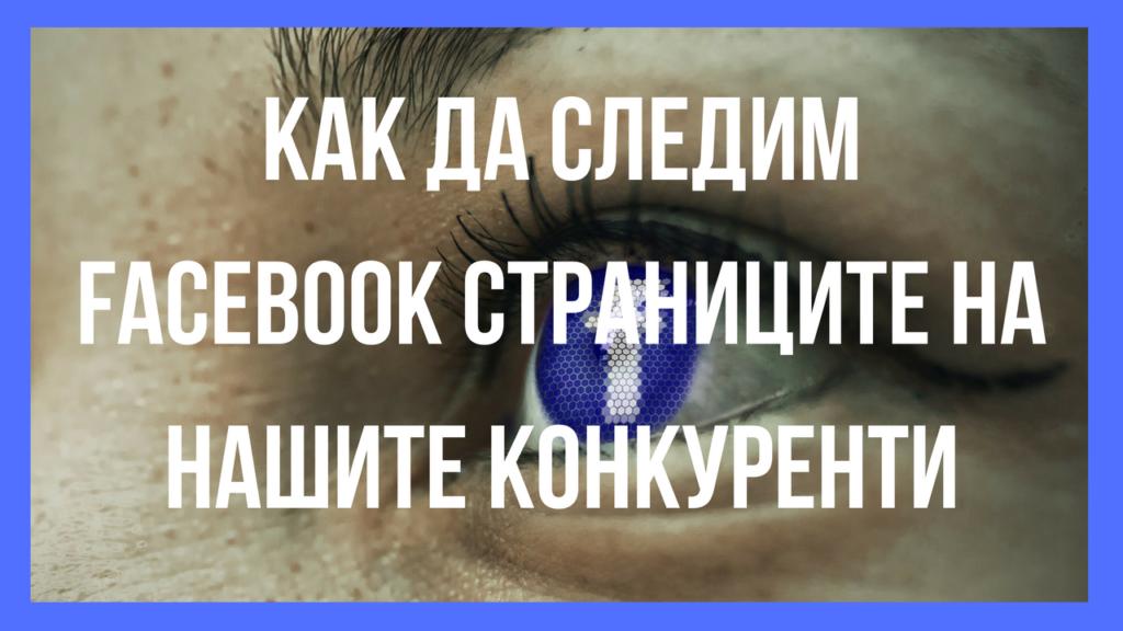 Как да следим фейсбук страниците на нашите конкуренти