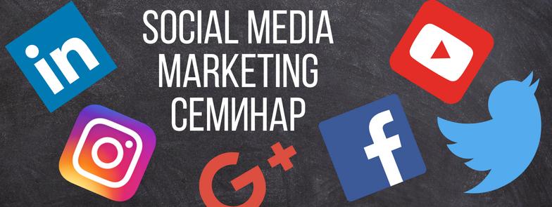 Ефективност и ползи от социалните мрежи за бизнеса