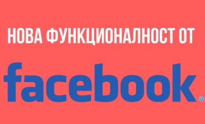 Интегриран софтуер за обработка на снимки във всяка фейсбук страница