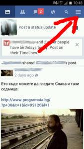 мобилно приложение на фейсбук