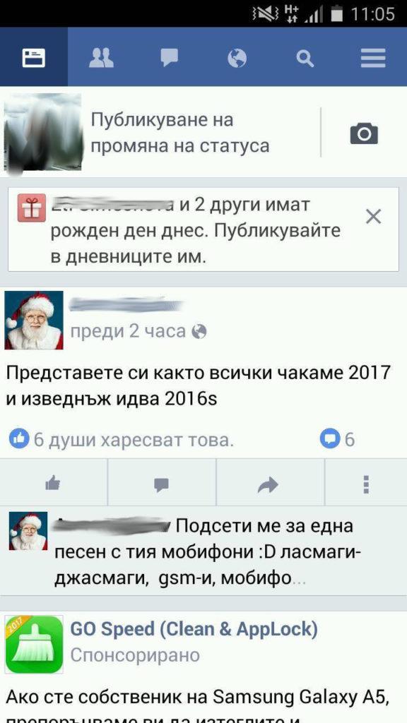фейсбук на български език