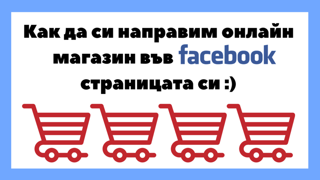 фейсбук магазин