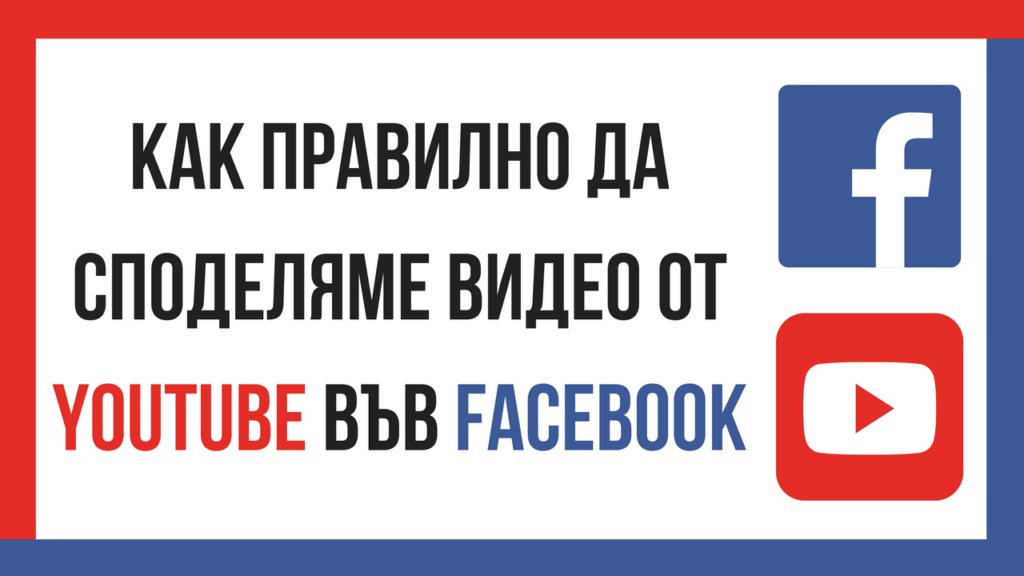 как да споделяме видео от youtube във фейсбук
