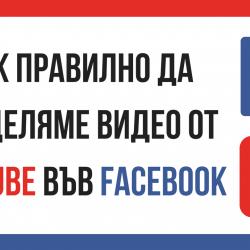 Как трябва да споделяме видеа от YouTube във Facebook