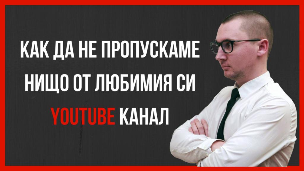управлние на youtube канал