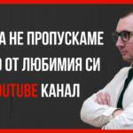 поддържане на youtube канал