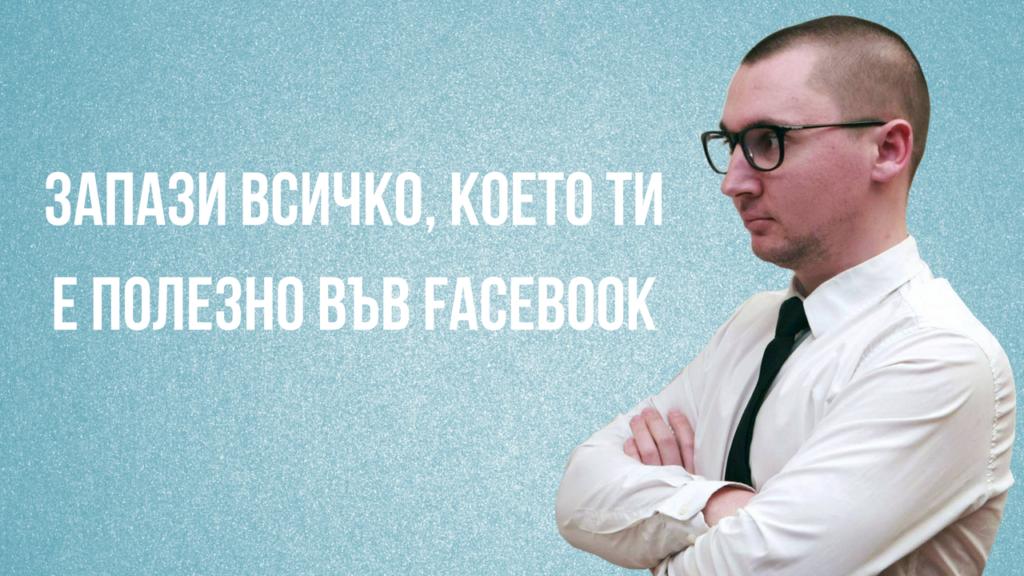 как да запазим това, което ни харесва във фейсбук