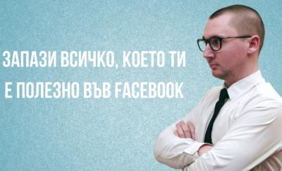управление на фейсбук стараница