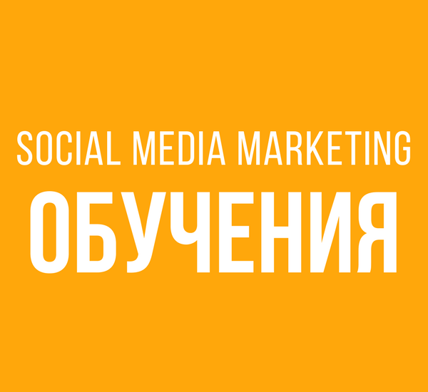Обучения маркетинг и реклама в социалните мрежи