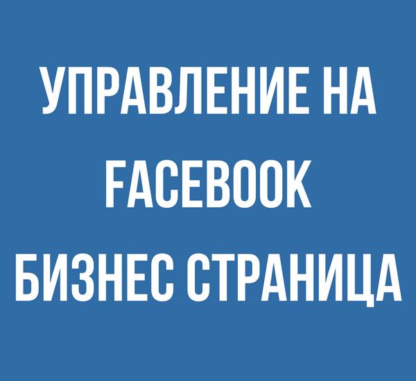 Управление на Facebook бизнес страница
