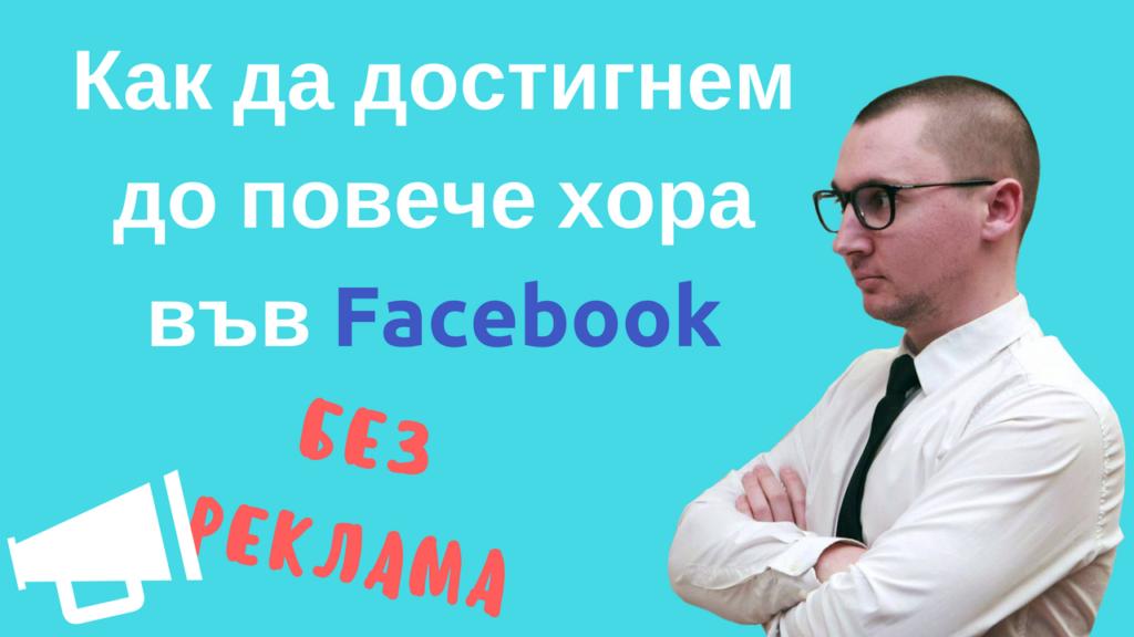 как без реклама да достигнем до повече хора във фейсбук