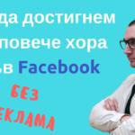 безплатна реклама във фейсбук