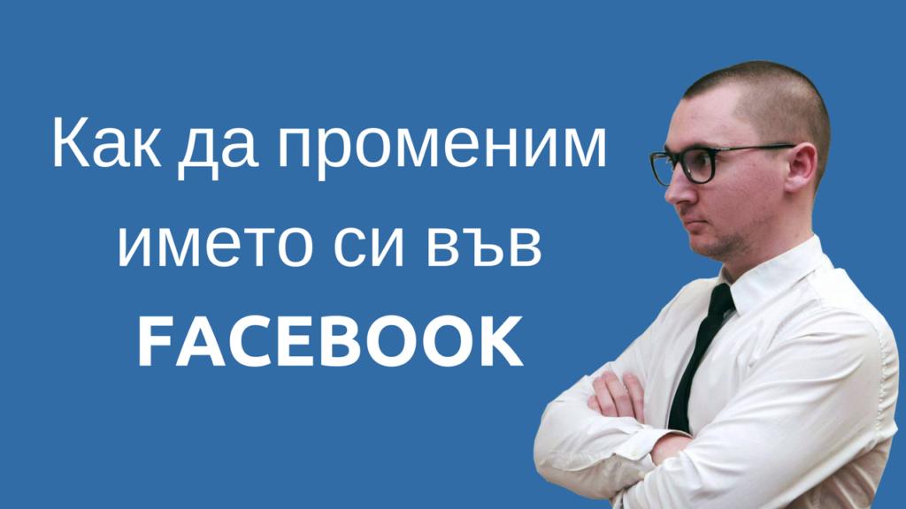 как да променим името на фейсбук профила си