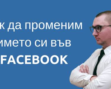 промяна на името ни във Facebook