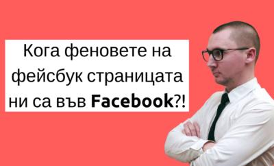 как да разберем кога феновете на фейсбук страницата ни са във Facebook