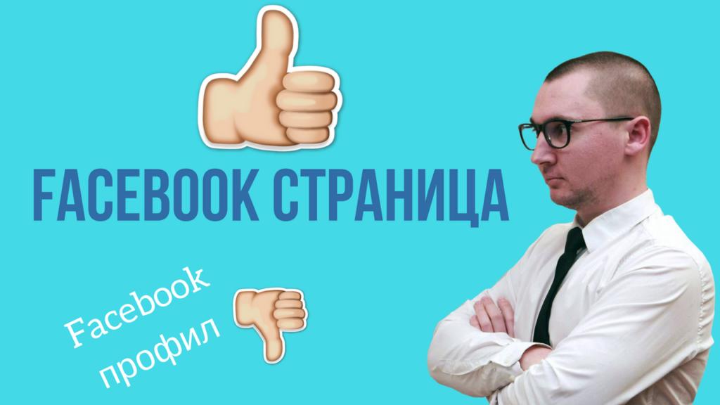 не правете фейсбук спрофил за бизнеса си