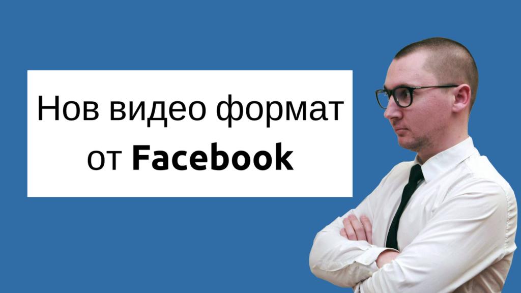 нов видео формат от фейсбук