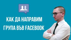 фейсбук група