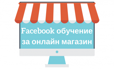 фейсбук курс