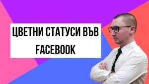 цветни статуси във фейсбук