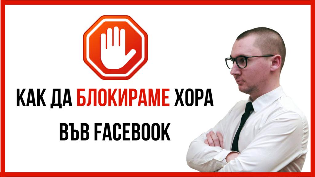 как да блокираме хора във фейсбук