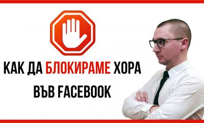 блокиране на фейсбук профили