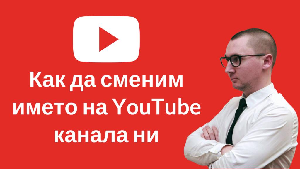 как да променим името на youtube канала ни