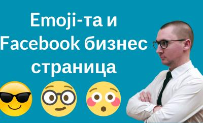 Така много лесно може да използваме Emoji-та в нашата фейсбук страница