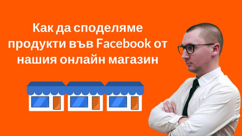 Как да споделяме продукти от онлайн магазина ни във Facebook