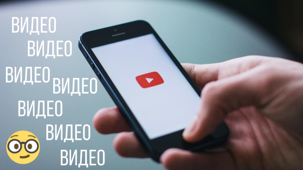 видео маркетинг и реклама