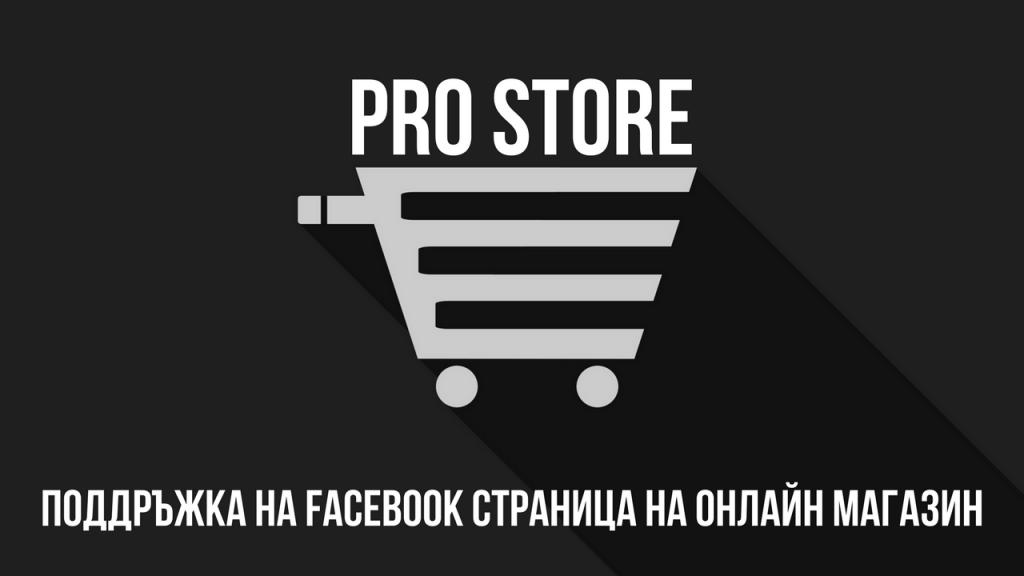Поддръжка на фейсбук страница на онлайн магазин