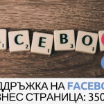 управление на фейсбук страница цена