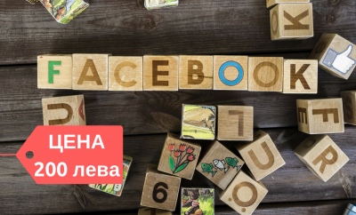 поддържане на фейсбук страница