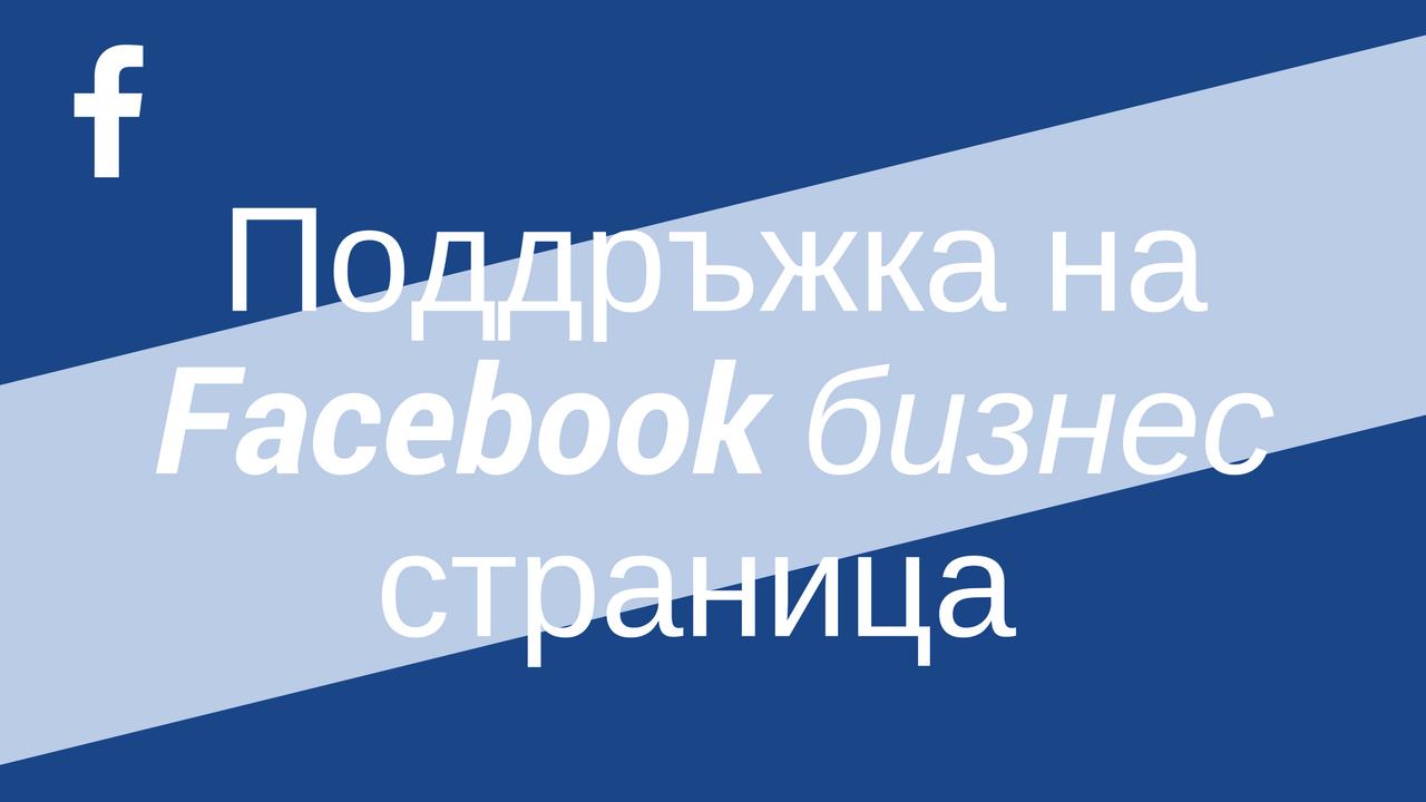 Поддръжка на Facebook бизнес страница