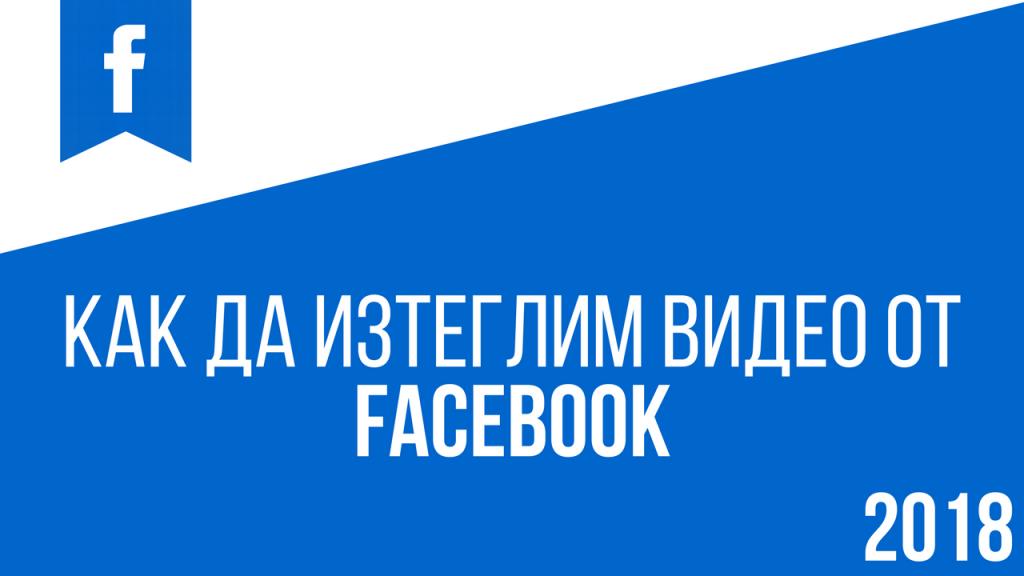 как да изтеглим видео от фейсбук