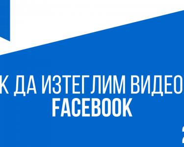 нов начин как да изтеглим видео от facebook