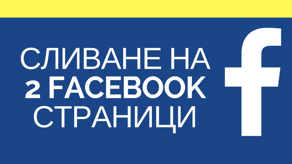Как да слеем 2 Facebook страници
