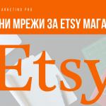 управление на социални канали за etsy online магазин