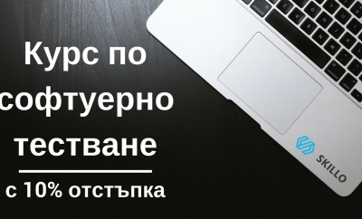 КУРС ПО СОФТУЕРНО ТЕСТВАНЕ - QUALITY ASSURANCE