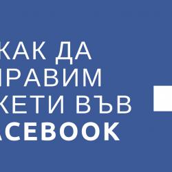 Как да направим анкета във Facebook