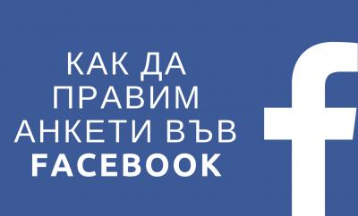 фейсбук анкети